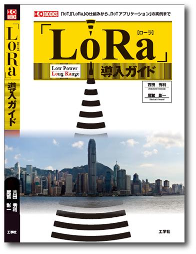 lora_book_2